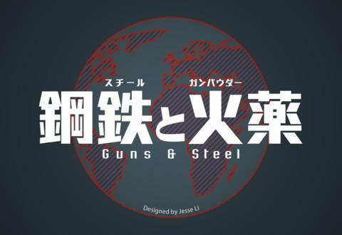 Guns Cover
